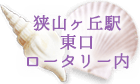 狭山ヶ丘駅東口ロータリー内